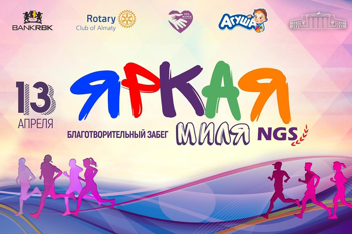The Bright Mile NGS race on April 13. Almaty